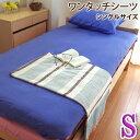 シーツ ワンタッチシーツ【送料無料】1580円 シングル・S シルク調...