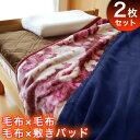 【送料無料】お得なセット! 毛布+敷パッド 2,980円 シ...