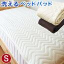 ベッドパッド シングル 100×200cm 年中使える 丸洗いOK ウォッシャブル 清潔 防カビ