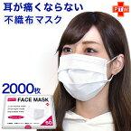 【即納】 マスク 2000枚 在庫あり 大人用 男性 女性 男女兼用 EX 立体型 プリーツ 花粉 ウイルス 対策 白 ホワイト 3層構造 マスク 50枚 ×40箱 日本 国内 宅急便 遮断率試験 合格 送料無料