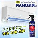 【最新技術】空気清浄機・エアコン・クーラーの吹き出し口にプラチナ加工で ウイルス……
