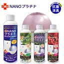 除菌 NANOプラチナ NANO消臭 マスク スプレー 付き B 長時間除菌 アロマ ソリューション