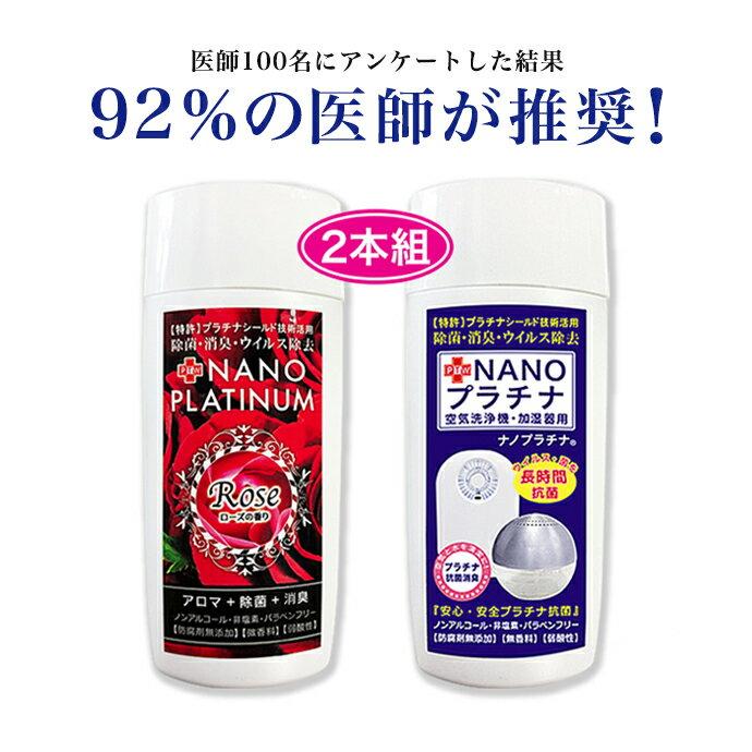 洗剤・柔軟剤・クリーナー, 除菌剤  92 2 NANO 30ml