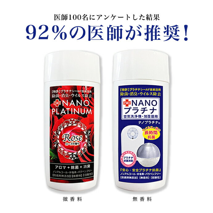 洗剤・柔軟剤・クリーナー, 除菌剤  92 NANO 30ml