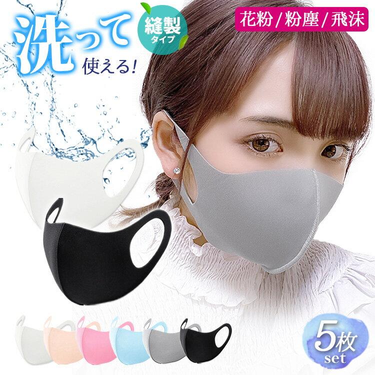 ポリウレタン マスク 洗える