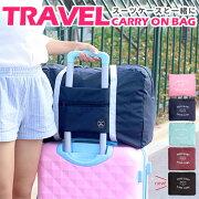 キャリーオンバッグ バッグオンバッグ トラベル アイテム ビジネス スーツケース キャリー