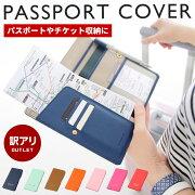 パスポート パスポートマルチケースパスポート スキミング アイテム