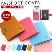 パスポート スキミング パスポートケースパスポートカバー アイテム