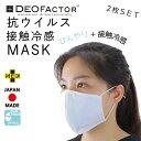 【日本製夏用マスク/即納】抗ウィルス(DEO FACTOR) 制菌・抗かび加工 接触冷感 マスク 男女兼用 ひんやり 2枚セット 洗えるマスク 【クリックポスト送料無料】【代引き不可】【返品不可】