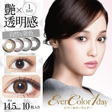 ���С����顼���ǡ�EVERCOLOR1DAY(1Ȣ10������/���ǡ�/�٤ʤ�/�٤���)