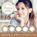 【送料無料】【YM】Putia プティア(1箱30枚入り / ワンデー...