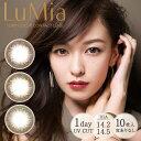 【送料無料】【YM】LuMia ルミア 14.5mm 2箱セット(1箱10枚入り / ワンデー / カラコン / 度あり / 度なし / 1日使い捨て / 森絵梨佳 / ブラウン)