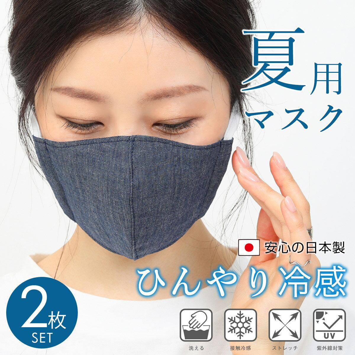 冷 感 マスク ひんやり 夏