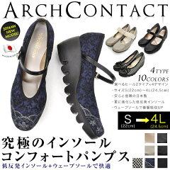 究極の履きごこち ArchContact(アーチコンタクト) コンフォートシュー…