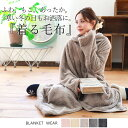 【送料無料】 着る毛布 着るブランケット ふわもこ 毛布 レディース メンズ ガウン 大きいサイズ ...
