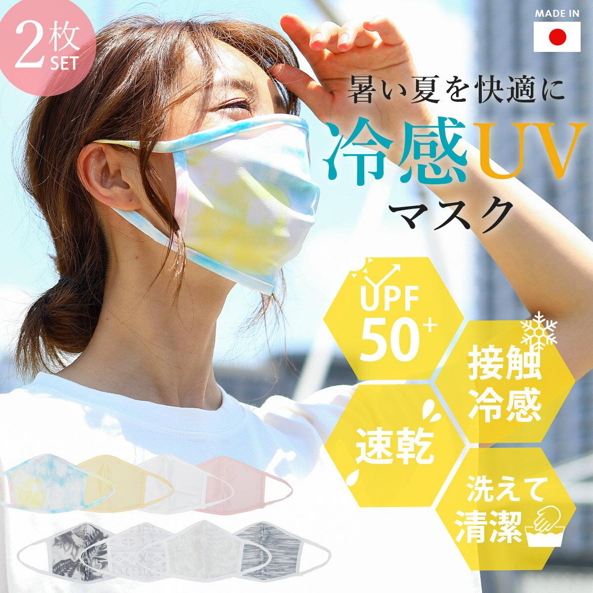 ランキング 製 日本 感 冷 マスク