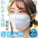 夏用 マスク 接触冷感 マスク 涼しい 冷感 洗える マスク 日本製 ホワイト 2枚セット 通気性 夏 用 マスク ひんやり 冷感マスク クールマスク ストレッチ 伸縮性 立体 3D 洗って繰り返し使える 大人用 おしゃれ 軽量 通勤 通学