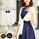 M〜3Lサイズ ショール 結婚式 羽織 レディース カーディ...