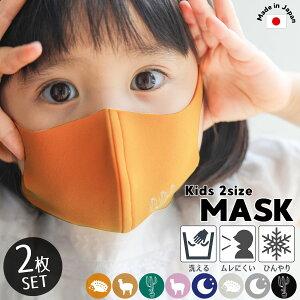 息苦しくなりにくい日本製立体マスク 夏用 夏用マスク キッズマスク 幼稚園児 小学生 通学 通園 洗えるマスク 子供用 洗濯できる 小さめサイズ 子ども用 国産 日本 小さいサイズ 痛くない 在庫あり 在庫有り 寝るときマスク 冷感素材 予防対策 予防 かわいい おしゃれ