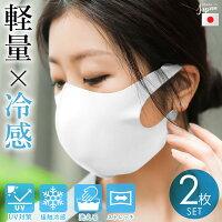 夏用 マスク 接触冷感 マスク 日本製 通気性 涼しい 洗える マスク ホワイト ベージュ 2枚セット 夏用 マスク ストレッチ 伸縮性 立体 3D 繰り返し使える 大人用 おしゃれ 軽量 通勤 父の日 ギフト プレゼント