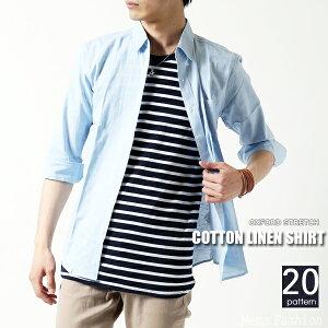 リネンシャツ メンズ 綿麻シャツ 7分袖シャツ ストレッチ オックスフォードシャツ メンズファッション トップス カジュアルシャツ 七分袖 リネンシャツ 無地 チェック きれいめ 七分丈シャツ