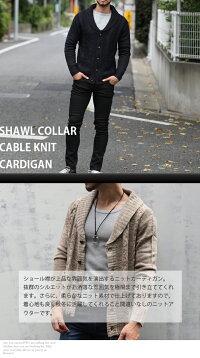 ニットカーディガン,メンズ,カーディガン,メンズファッション,ショール,ニット,セーター,カーディガン,カジュアル,キレイめ,きれいめ,ケーブル編みショールカラーニットカーディガン