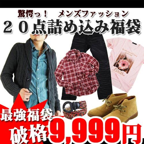 福袋 福袋 送料無料 福袋2014 メンズファッション20点詰め込み福袋