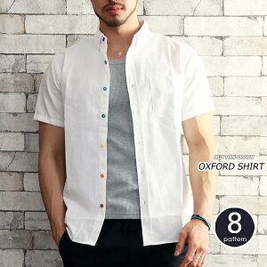 シャツ 半袖シャツ メンズ ボタンダウン 無地 オックスシャツ 夏 新作 メンズファッション/トップス/シャツ/半袖 カジュアル 白ボタン/カラーボタン きれいめ 選べる2タイプ/オックスフォードボタンダウンシャツ