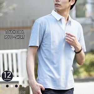 ポロシャツ メンズ 選べる2タイプ 吸水速乾 機能性 クール 半袖 レギュラー衿 開襟衿 メンズポロシャツ 父の日 ゴルフウェア 春夏