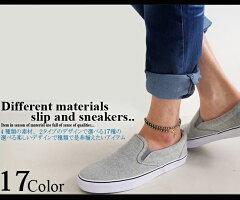 靴,メンズ靴,スリッポン,スニーカー