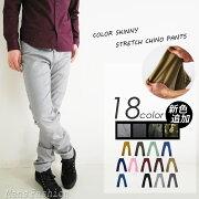 スキニーパンツ ストレッチ スラックス ファッション ボトムス コットン ストレッチカラースキニーパンツ