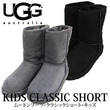 UGG アグ メンズ KIDS CLASSIC キッズ レディース クラシックショート ムートン シープスキン スエード ブーツ 2017-2018年秋冬