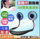 [即納]ギフト首掛け扇風機ポータブル扇風機スポーツ用ファンLEDで光る3段階風量調節USB充電式熱中症対策☆fsl68