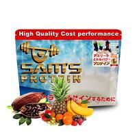 サムズ プロテイン アスリート ミドルパワー プロテイン UP 1kg(約40回分)リッチココア味/ミックスフルーツ味