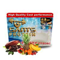 サムズ プロテイン アスリート 水泳選手 瞬発力パワー プロテイン UP 1kg(約40回分)リッチココア味/ミックスフルーツ味