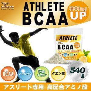 アスリートBCAA5000mgUP粉末パウダー540g約60回分BCAAシトルリン水素イオンクエン酸3つの糖質で時間差エネルギー補給ブドウ糖マルトデキストリンパラチノース