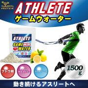 アスリートゲームウォータースポーツドリンク粉末1500g約60回分3つの糖質で時間差エネルギー補給ブドウ糖マルトデキストリンパラチノースBCAA3000mgシトルリン水素イオンクエン酸マルチビタミン