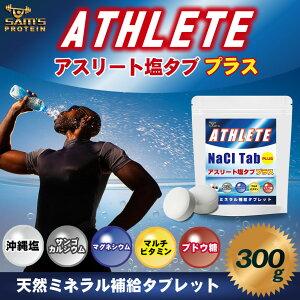 【送料無料】アスリート塩タブプラス天然ミネラル補給タブレット沖縄塩サンゴカルシウムマグネシウムマルチビタミンブドウ糖