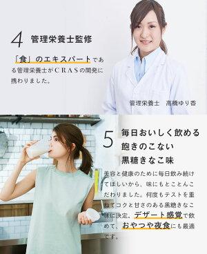 【マギープロデュース】CRASクラースソイプロテイン黒糖きなこ味600g