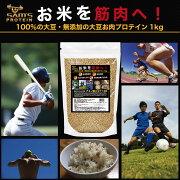 【大豆のお肉】お米を筋肉へ!100%国産大豆無添加大豆のお肉プロテイン1kg乾燥ミンチタイプアスリート部活捕食