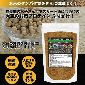 サムズアスリートふりかけ大豆のお肉プロテイン1kg(約100食分)たんぱく質アミノ酸