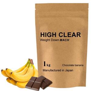 HIGHCLEARハイクリアーウェイトダウンマッハプロテイン1kg(約40回分)チョコバナナ風味HID006