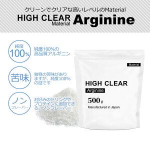 HIGHCLEARハイクリアーアルギニンノンフレーバー500g(約83〜166回分)マテリアルプロテインカスタマイズ
