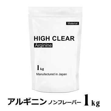 HIGH CLEAR ハイクリアー アルギニン ノンフレーバー 1kg (約166〜333回分) マテリアル プロテイン カスタマイズ
