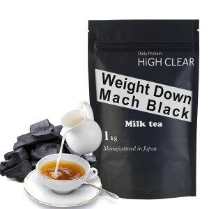 HIGHCLEARハイクリアーウェイトダウンマッハブラック炭チャコールプロテイン1kg(約40回分)ミルクティーHIWDS002