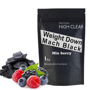 HIGHCLEARハイクリアーウェイトダウンマッハブラック炭チャコールプロテイン1kg(約40回分)ミックスベリーHIWDS003