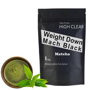 HIGHCLEARハイクリアーウェイトダウンマッハブラック炭チャコールプロテイン1kg(約40回分)抹茶HIWDS004