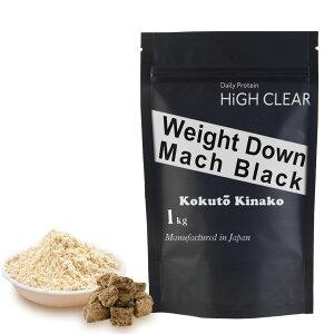 HIGHCLEARハイクリアーウェイトダウンマッハブラック炭チャコールプロテイン1kg(約40回分)黒糖きなこHIWDS005