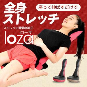 ストレッチポール骨盤クッション座椅子の1台3役ストレッチ習慣座椅子「loza」ダイット器具ダイエットクッション【レザータイプ】