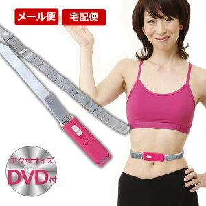 モビベルトレーニングサポートベルトお腹痩せエクササイズDVD付きスリムコアベルトピンクウエスト55〜108cm